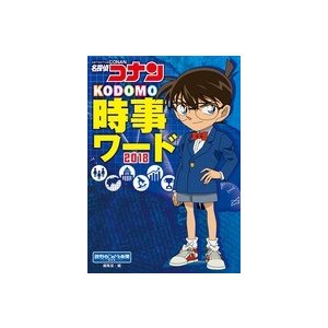 名探偵コナン KODOMO時事ワード2018|roudoku