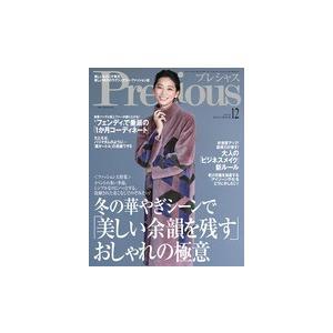 Precious 2018年 12月号 roudoku