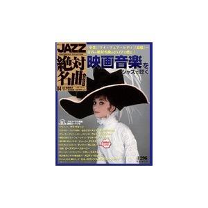 JAZZ絶対名曲コレクション 4 映画音楽をジャズで聴く|roudoku