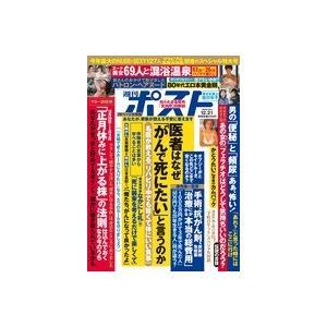 週刊ポスト 2018年  12/21号|roudoku
