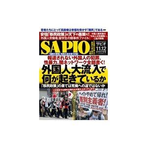 SAPIO 2018年 12月号 roudoku