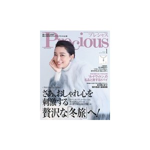 Precious 2019年 1月号 roudoku