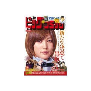 ビッグコミック 2019年 1号 |roudoku