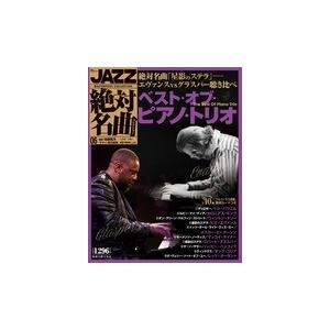 絶対名曲 6  ベスト・オブ・ピアノ・トリオ|roudoku