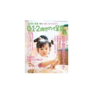0・1・2歳児の保育 2019春|roudoku