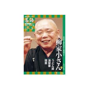 落語 昭和の名人 極めつき3  五代目柳家小さん1 roudoku