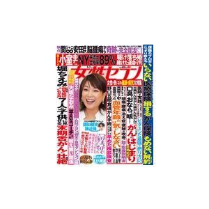 女性セブン  2019年 3/ 7号|roudoku