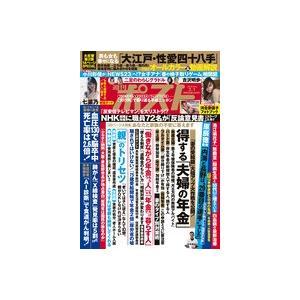 週刊ポスト 2019年 3/ 1号|roudoku