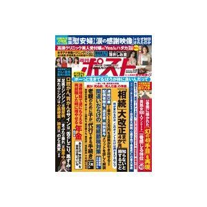 週刊ポスト 2019年 3/ 8号|roudoku
