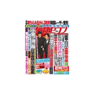 女性セブン 2019年 3/21号|roudoku