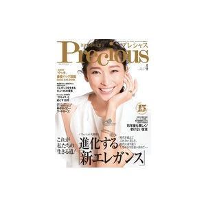 Precious 2019年 4月号 roudoku