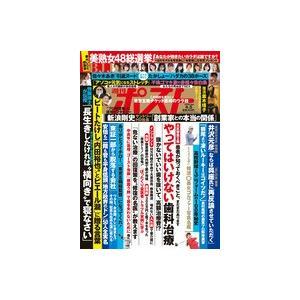 週刊ポスト 2019年 4/ 5号|roudoku