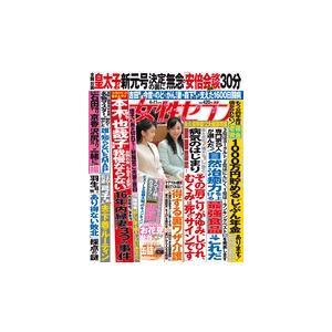 女性セブン 2019年 4/11号|roudoku