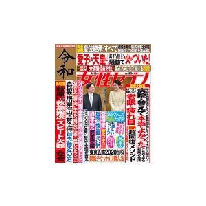 女性セブン 2019年 4/18号|roudoku