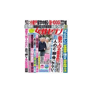 女性セブン 2019年 4/25号|roudoku