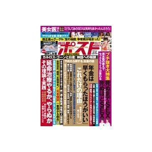 週刊ポスト 2019年 4/12号|roudoku