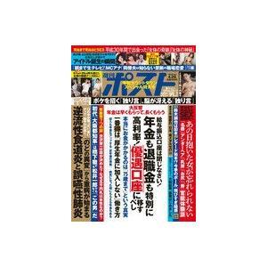 週刊ポスト 2019年 4/26号|roudoku