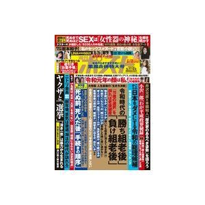週刊ポスト 2019年 5/17・24合併号|roudoku