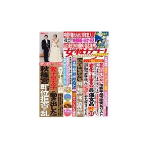 女性セブン 2019年 5/23号|roudoku