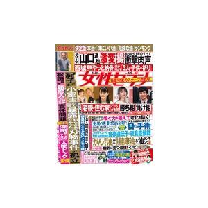 女性セブン 2019年 5/30号|roudoku