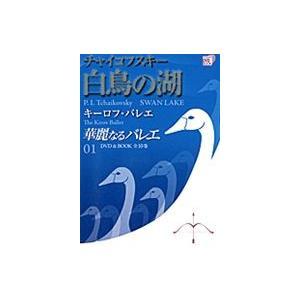 華麗なるバレエ 01チャイコフスキー:白鳥の湖DVD|roudoku
