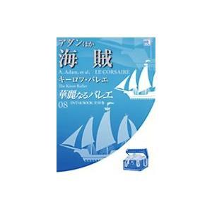 華麗なるバレエ 08アダンほか:海賊DVD|roudoku