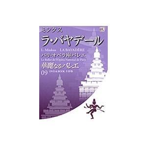 華麗なるバレエ 09ミンクス:ラ・バヤデールDVD|roudoku