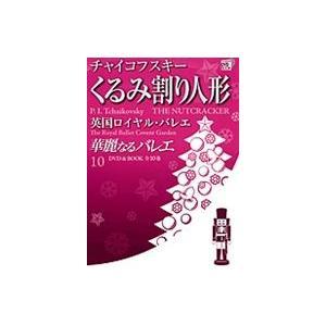 華麗なるバレエ 10チャイコフスキー:くるみ割り人形DVD+BOOK|roudoku