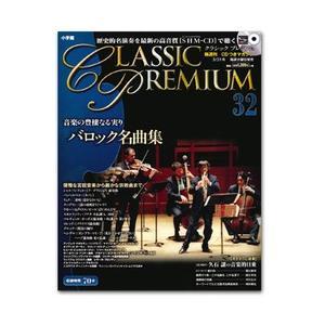 小学館クラシックプレミアム10巻一括購入|roudoku