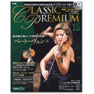 小学館クラシックプレミアム第15巻 ベートーヴェン 3|roudoku