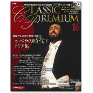 小学館クラシックプレミアム第16巻 オペラの時代 1 アリア集|roudoku