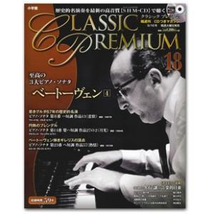 小学館クラシックプレミアム第18巻ベートーヴェン 4  3大ピアノ・ソナタ集|roudoku