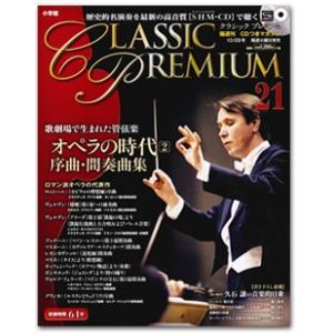 小学館クラシックプレミアム第21巻 オペラの時代 2 序曲・間奏曲集|roudoku