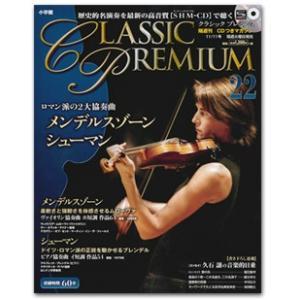 小学館クラシックプレミアム第22巻 メンデルスゾーン/シューマン|roudoku