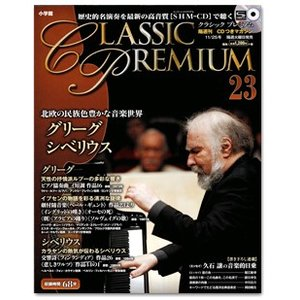小学館クラシックプレミアム第23巻グリーグ/シベリウス|roudoku