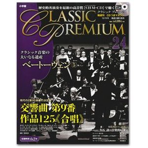 小学館クラシックプレミアム第24巻 ベートーヴェン 5|roudoku