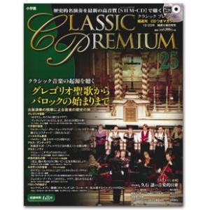 小学館クラシックプレミアム第25巻グレゴリオ聖歌からバロックの始まりまで|roudoku