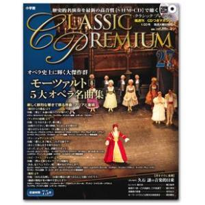 小学館クラシックプレミアム第27巻 モーツァルト4 5大オペラ名曲集|roudoku