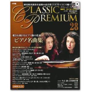 小学館クラシックプレミアム第28巻 ピアノ名曲集|roudoku