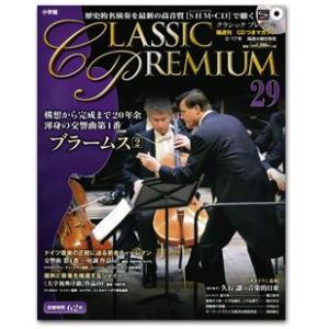 小学館クラシックプレミアム第29巻 ブラームス 2|roudoku