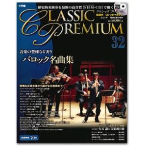 小学館クラシックプレミアム第32巻 バロック名曲集|roudoku