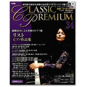 小学館クラシックプレミアム第34巻 リスト ピアノ作品集|roudoku