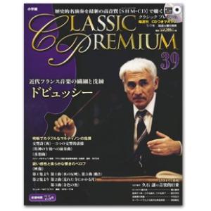 小学館クラシックプレミアム第39巻 ドビュッシー|roudoku