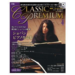 小学館クラシックプレミアム第4巻ショパン ピアノ作品集|roudoku