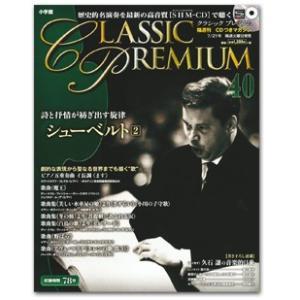 小学館クラシックプレミアム第40巻 シューベルト 2|roudoku