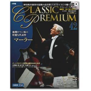 小学館クラシックプレミアム第42巻 マーラー|roudoku
