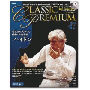小学館クラシックプレミアム第47巻 ハイドン|roudoku