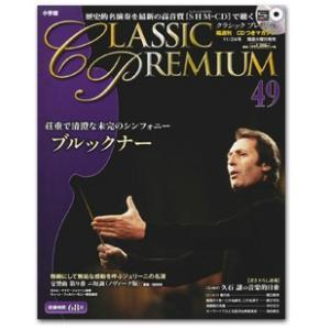 小学館クラシックプレミアム第49巻 ブルックナー|roudoku