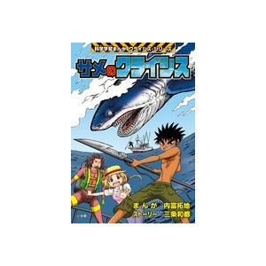 サメのクライシス|roudoku