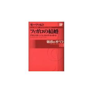 魅惑のオペラ 01 モーツァルト:フィガロの結婚DVD+解説BOOK|roudoku